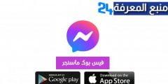 تنزيل تطبيق ماسنجر فيسبوك اخر اصدار للاندرويد Facebook Messenger APK