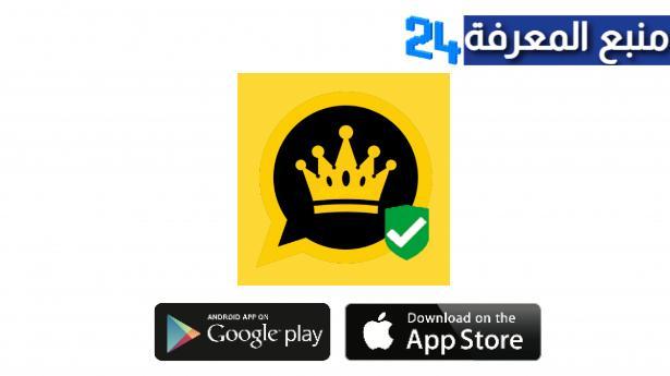 تنزيل واتساب الذهبي 2022 للاندرويد Whatsapp Gold ابو عرب ميديافاير