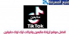 افضل موقع لزيادة متابعين ولايكات تيك توك حقيقين TikTok Followers