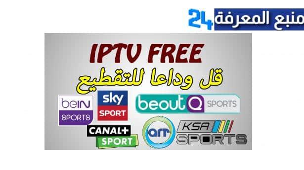 تحميل أقوى ملف سيرفر IPTV مدفوع مجانا يشتغل لمدة طويلة 2022
