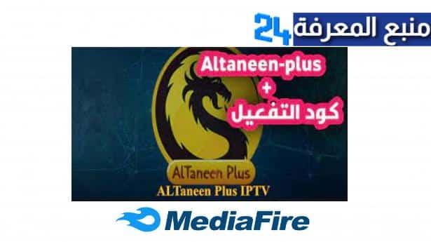 تحميل برنامج التنين بلس Al Dragon Plus + كود التفعيل 2022