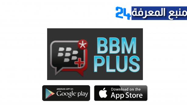 تحميل برنامج بي بي ام بلس BBM Plus احدث اصدار للاندرويد