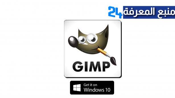 تحميل برنامج جيمب GIMP 2022 لتعديل وتحرير الصور للكمبيوتر مجاناً