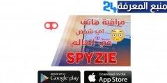 تحميل برنامج سبيزي Spyzie APK 2021 | التجسس على الواتساب