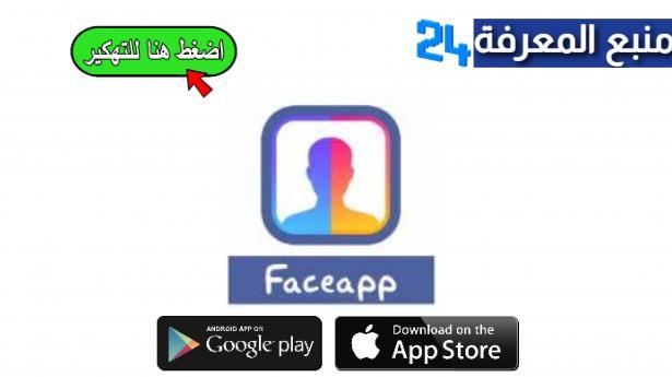 تحميل برنامج فيس اب للايفون، تنزيل FaceApp IOS مهكر 2022