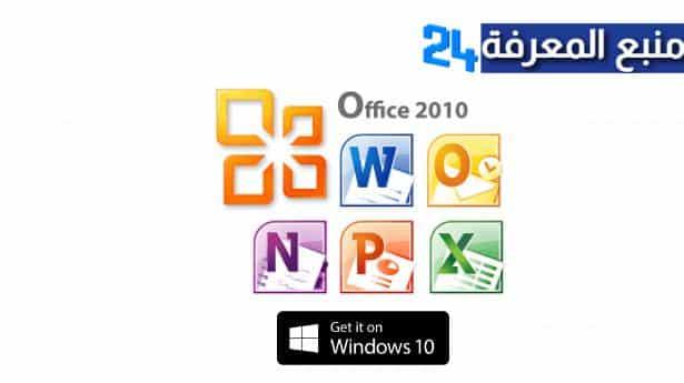 تحميل برنامج مايكروسوفت اوفيس Microsoft Office 2010 بحجم صغير
