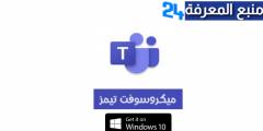 تحميل برنامج مايكروسوفت تيمز Microsoft Teams للطلاب كمبيوتر