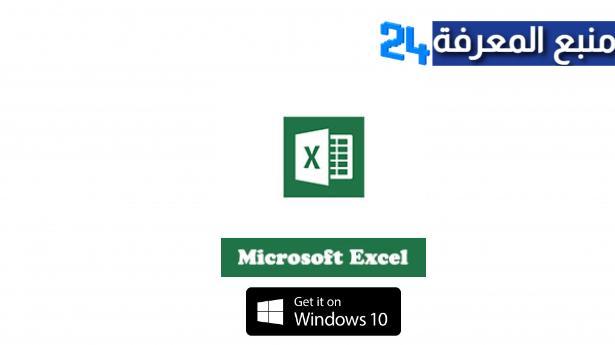 تحميل برنامج Excel اكسيل باللغة العربية مجانا للكمبيوتر رابط مباشر