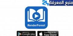 تحميل برنامج RenderForest مهكر بدون علامة مائية