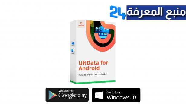 تحميل برنامج Ultdata مهكر لاستعادة ملفات الاندرويد المحذوفة