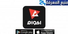 تحميل تطبيق اكوام Akwam لمشاهدة وتحميل المسلسلات والأفلام