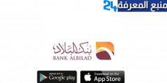 تحميل تطبيق بنك البلاد للاندرويد والايفون لإدارة العمليات المصرفية