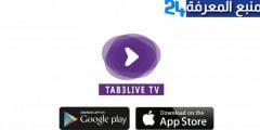 تحميل تطبيق تابع لايف الرسمي | Tab3Live APK لمشاهدة المباريات