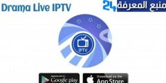 تحميل تطبيق دراما لايف Drama Live IPTV للاندرويد والايفون