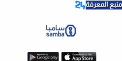 تحميل تطبيق سامبا اون لاين SambaMobile للأندرويد و للأيفون