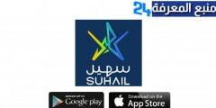 تحميل تطبيق سهيل العقاري للاندرويد والايفون Suhail App