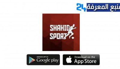 تحميل تطبيق شاهد سبورت Shahid Sport للبث مباشر للمباريات