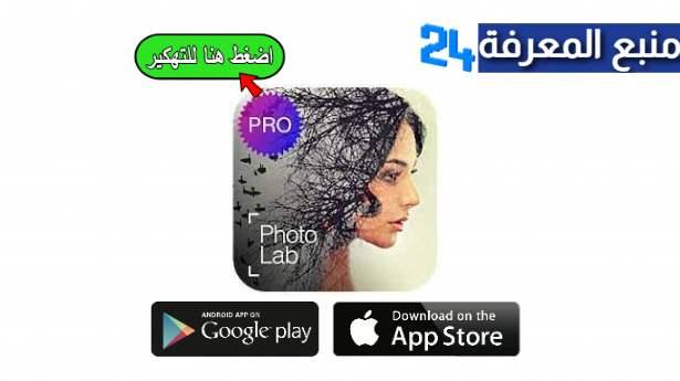 تحميل تطبيق فوتو لاب مهكر Photo Lab PRO النسخة المدفوعة مجانا