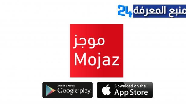 تحميل تطبيق موجز Mojaz للاندرويد والايفون للسيارة في السعودية