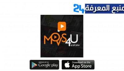 تحميل تطبيق موفيز فور يو Movs4u لمشاهدة الافلام والمسلسلات