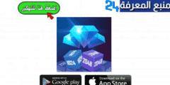 تحميل تطبيق 2048 cube winner مهكر للاندرويد