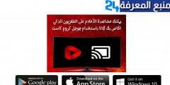 تحميل تطبيق ARAFLIX TV لمشاهدة القنوات و الافلام المترجمة