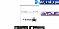 تحميل تطبيق Dream OTT IPTV + كود التفعيل 2022