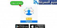 تحميل تطبيق Eyecon Premium مهكر لمعرفة هوية المتصل 2022