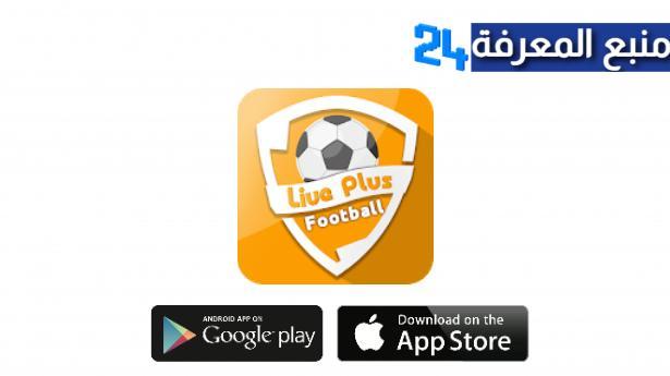تحميل تطبيق Football Plus لمشاهدة المباريات القنوات الرياضية