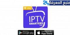 تحميل تطبيق IPTV Smarters Pro مهكر + كود التفعيل 2022