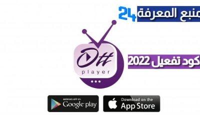 تحميل تطبيق Ott Player IPTV + كود تفعيل 2022