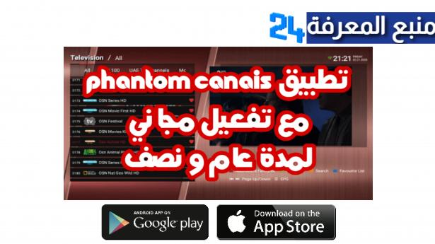 تحميل تطبيق Phantom Canais لمشاهدة اكثر من 3000 قناة مشفرة