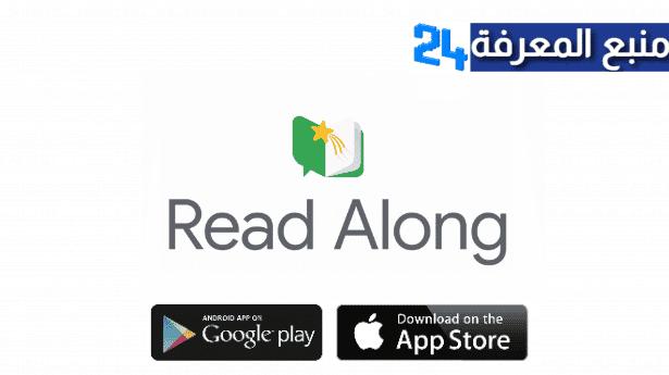 تحميل تطبيق Read Along جوجل 2022 للاندرويد والايفون