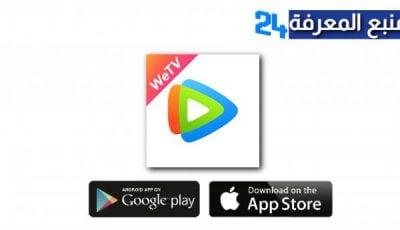 تحميل تطبيق WeTV لمشاهدة الافلام و المسلسلات 2022