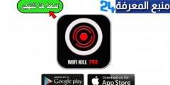 تحميل تطبيق [Wifi kill [Pro مهكر 2022 لقطع النت مع المتصلين