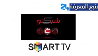تحميل شبكتي tv للتلفاز، تنزيل Shabakaty TV سمارت تيفي