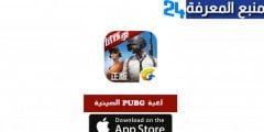 تحميل لعبة ببجي الصينية للايفون، تنزيل Pubg China iOS 2022