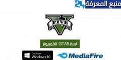 تحميل لعبة جاتا 5 GTA V للكمبيوتر برابط واحد مباشر ميديافاير