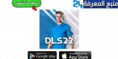 تحميل لعبة دريم ليج DLS 2022 مهكرة Dream League Soccer