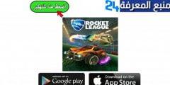 تحميل لعبة روكيت ليق مهكرة Rocket League بحجم صغير ميديا فاير
