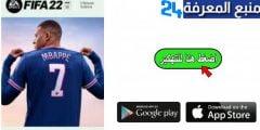 تحميل لعبة فيفا FIFA 2022 تعليق عربي برابط مباشر بدون انترنت