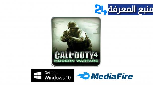 تحميل لعبة كول اوف ديوتي 4 Call of Duty برابط مباشر للكمبيوتر
