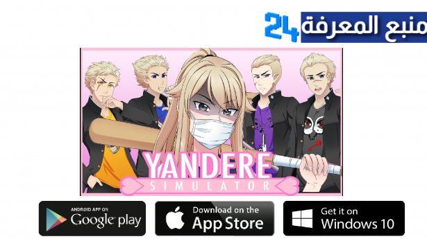 تحميل لعبة محاكي اليانديري Yandere Simulator كاملة مهكرة