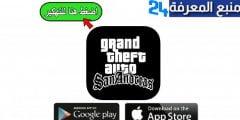 تحميل لعبة GTA SA مهكرة ميديافاير مضغوطة حجم صغير