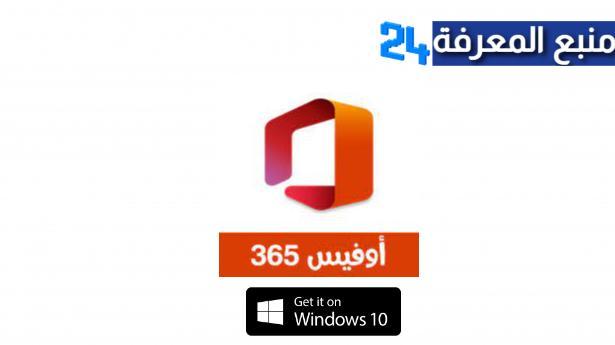 تحميل مايكروسوفت أوفيس 365 Microsoft Office مجانا اخر اصدار