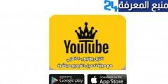 تحميل يوتيوب الذهبي ابو عرب YouTube Gold – يوتيوب بلس 2022