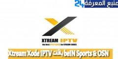 سيرفر أكواد اكستريم Xtream Xode IPTV باقات beIN Sports & OSN