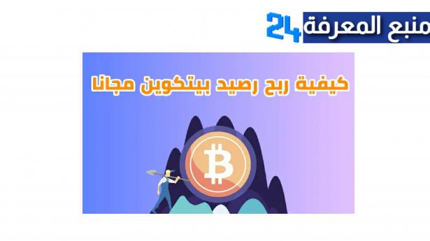 طريقة الاستثمار في البيتكوين BTC  الربح من عملة BitCoin للمبتدئين 2022