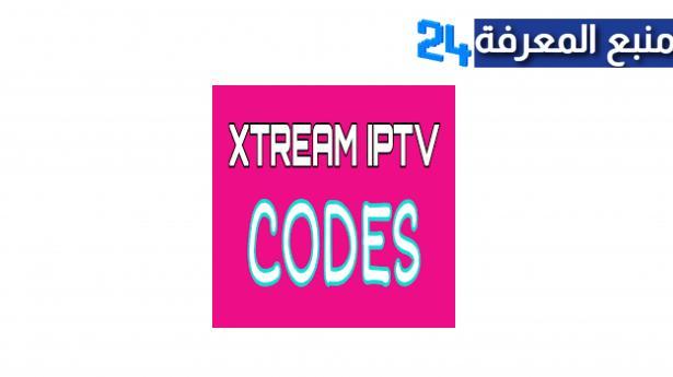 كود اكستريم عملاق XTREAM IPTV CODES عدد غير محدود من المتصلين