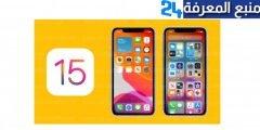 مميزات IOS 15 تحديث ايفون الجديد – جميع هواتف الايفون 2022